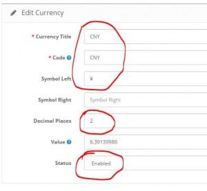 opencart配置人民币汇率