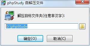 phpstudy安装路径